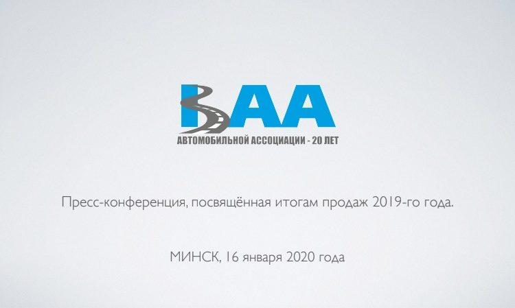 Статистика продаж автомобилей в РБ за 2019 год