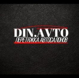 DIN.AVTO - Перетяжка автосалонов